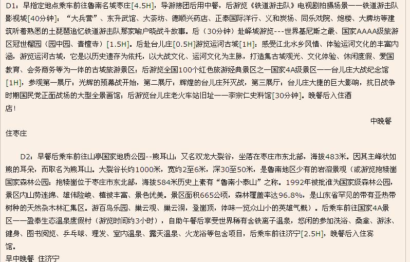 枣庄到秦皇岛高铁路线图