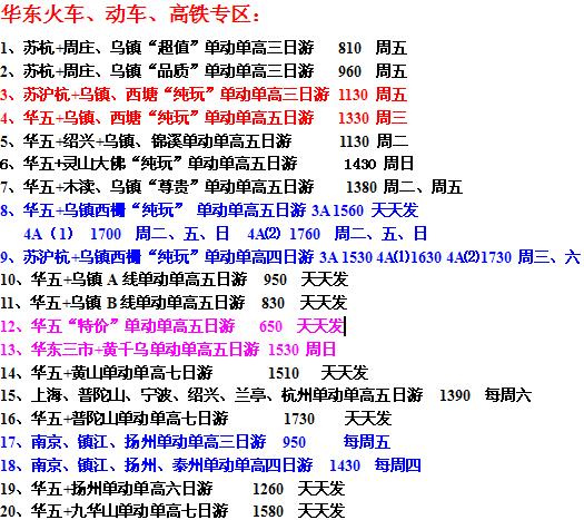 济宁青年旅行社|济宁旅游|济宁旅行社|济宁旅游社