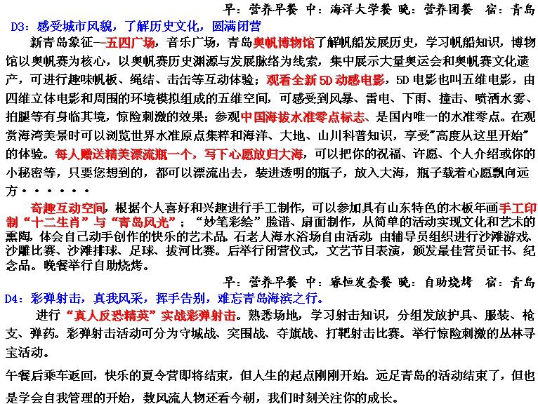 济宁出发61;青岛全景海洋军事夏令营(每周日)