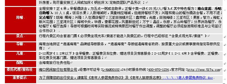 济南跑马岭野生动物园1日游100元