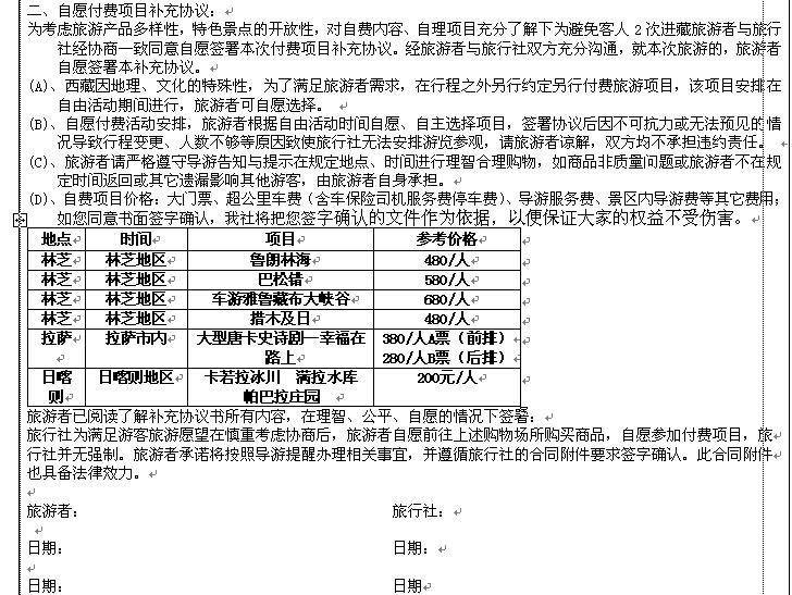 徐州至成都飞机时刻表
